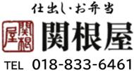 関根屋 秋田の仕出し・お弁当・駅弁