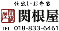 関根屋|秋田の仕出し・お弁当・駅弁